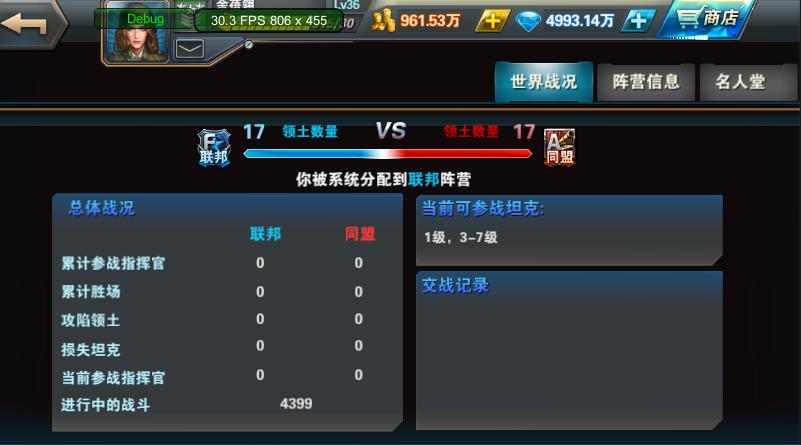 4399坦克射击阵营战介绍