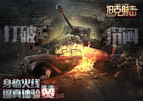 4399坦克射击