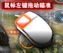 4399坦克射击拖动按钮.jpg