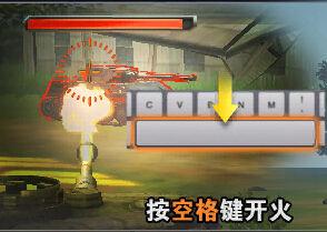 4399坦克射击开火按钮.jpg