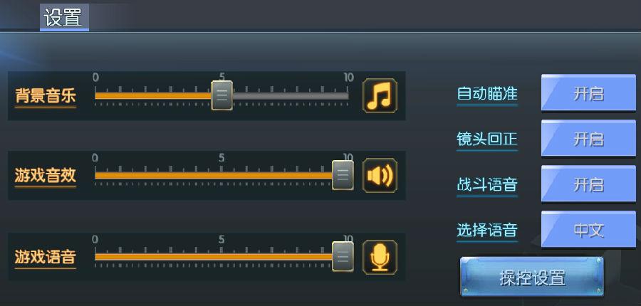 【4399坦克射击】游戏设置.jpg