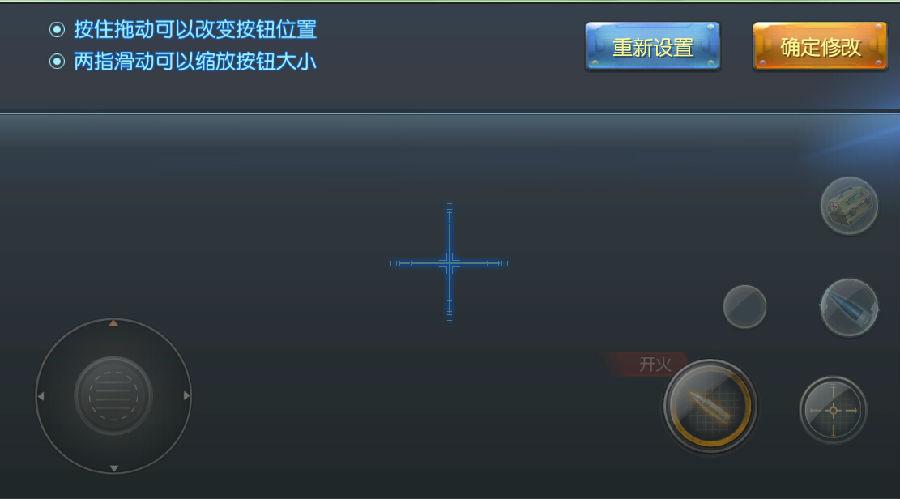 【4399坦克射击】操控设置.jpg
