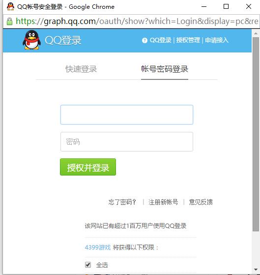 第三方账号登录充值注意事项-2.png