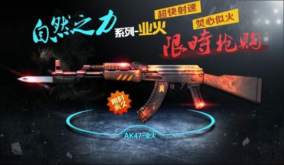 AK47-业火