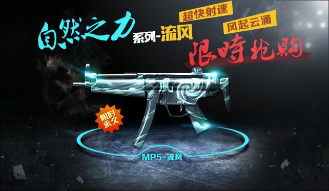枪战英雄_新枪MP5流风