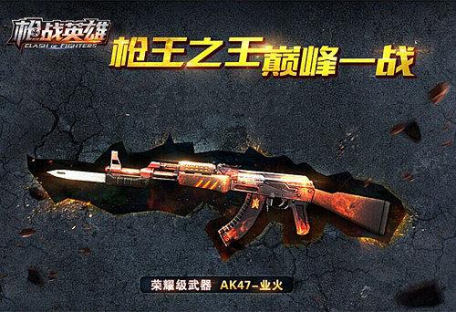 枪战英雄_AK47-业火