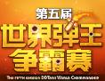 弹弹堂手机买彩票第五届世界弹王争霸赛宣传片