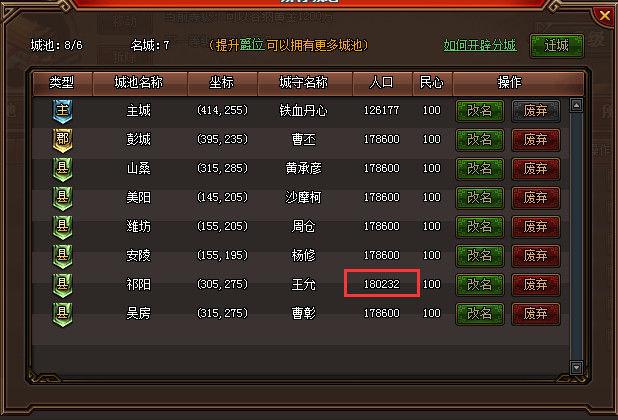 4399热血三国3