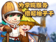 新魔力学堂游戏视频