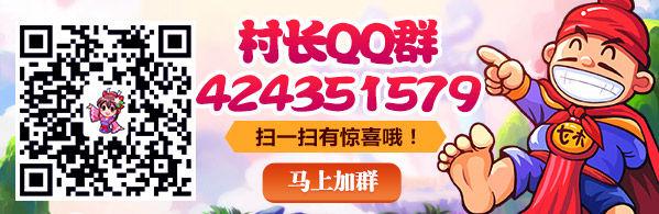 4399村长征战团