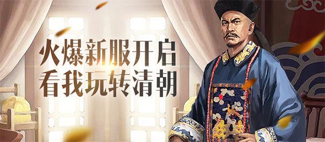 4399大清权臣-火爆新服开启