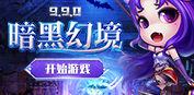 弹弹堂手机买彩票9.9新版暗黑幻境资料片