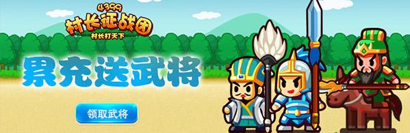 村长征战团暑假累充送武将+点券福利(7.24-7.28)