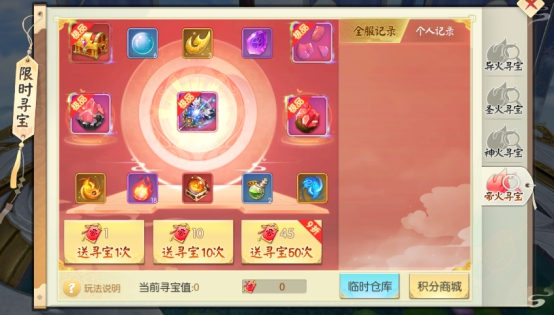 登录送豪礼 异火寻宝限时开【9.2