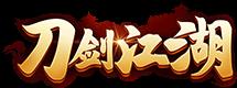4399刀剑江湖官网