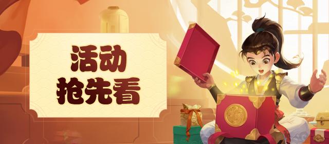 4399刀剑江湖-精彩活动