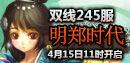 245服 明郑时代