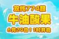 梦幻飞仙4399梦幻飞仙774服6月29日11时开启
