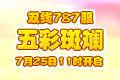 梦幻飞仙4399梦幻飞仙787服7月25日11时开启