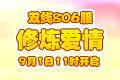 梦幻飞仙4399梦幻飞仙806服9月1日11时开启
