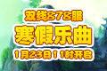 梦幻飞仙4399梦幻飞仙878服1月23日11时开启