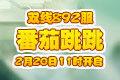 梦幻飞仙4399梦幻飞仙892服2月20日11时开启