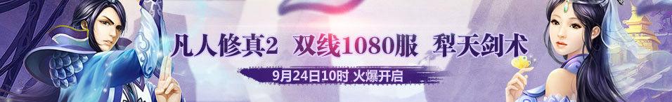 4399凡人修真2第1080服9月24日10时开启