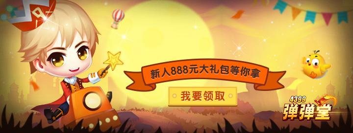 4399网页游戏