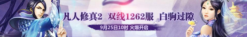 4399凡人修真2第1262服9月25日10时开启