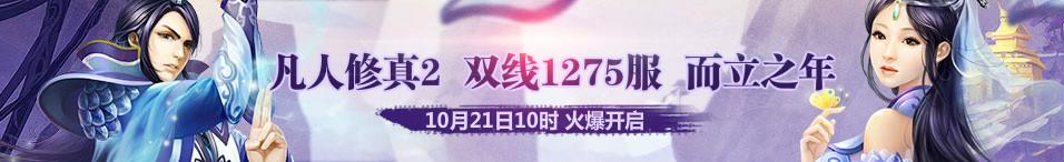 4399凡人修真2第1275服10月21日10时开启