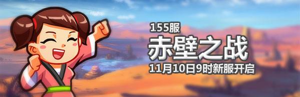 村长征战团4399村长征战团155服