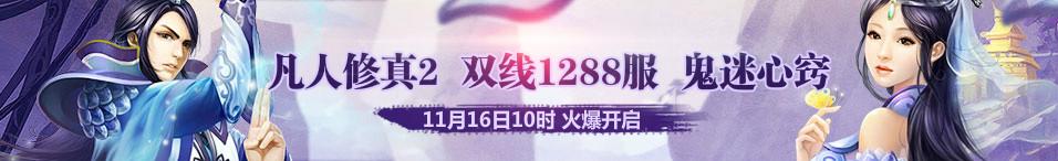 4399凡人修真2第1288服11月16日10时开启