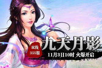 4399九天仙梦355服11月3日10时开启