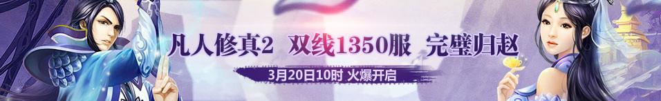 4399凡人修真2第1350服3月20日10时开启