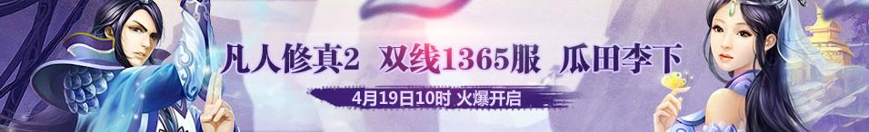 4399凡人修真2第1365服4月19日10时开启