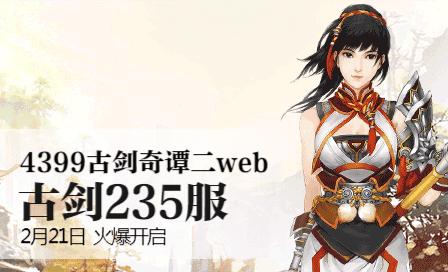 4399《古剑奇谭二web》新服2月21日开启