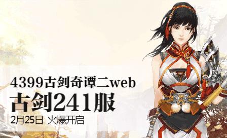 4399《古剑奇谭二web》新服2月25日开启