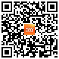 4399平台活动二维码