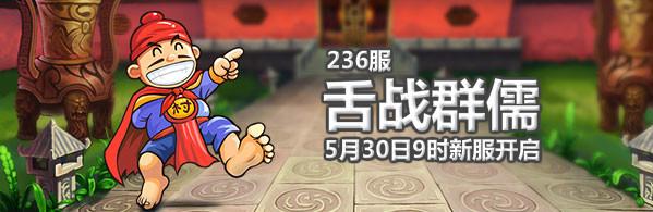村长征战团4399村长征战团236服