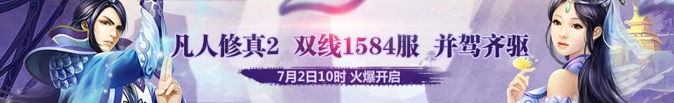 4399凡人修真2第1584服7月2日10时开启