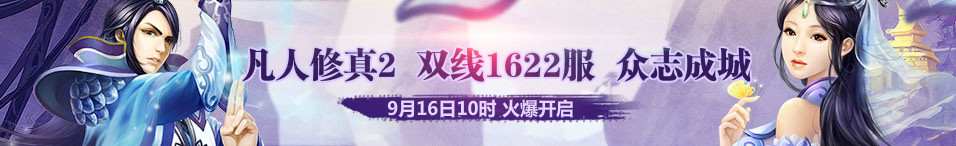 4399凡人修真2第1622服9月16日10时开启