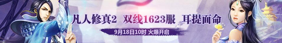 4399凡人修真2第1623服9月18日10时开启