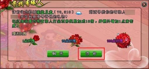 4399凡人修真2仙侣情缘邀请.jpg