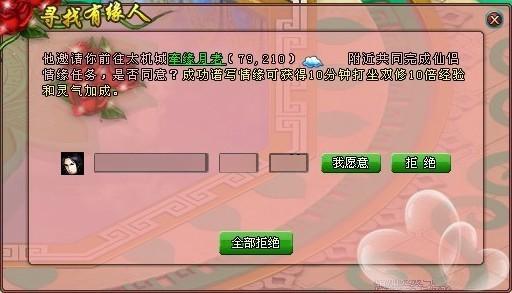 4399凡人修真2仙侣情缘接受.jpg