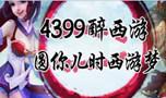 4399醉西游震撼来袭