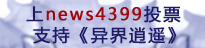 news4399