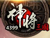 神将三国4399神将三国携手265G发放游戏节礼包