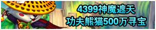 4399神魔遮天 功夫熊猫500万寻宝