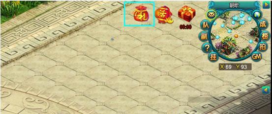 """游戏/进入游戏后在主界面右上角有一个""""礼""""字图标。"""
