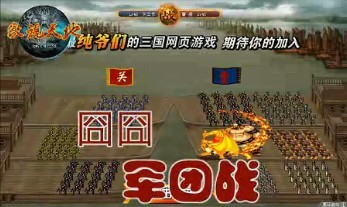 囧囧呼唤 4399《傲视天地》军团战视频